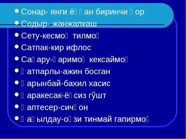 Сонар- янги ёққан биринчи қор Содыр- жанжалкаш Сету-кесмоқ тилмоқ Сатпак-кир...