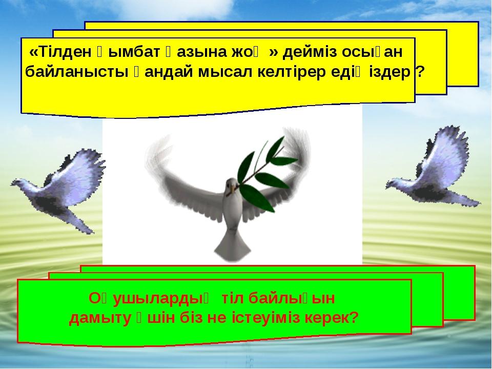 «Тілден қымбат қазына жоқ » дейміз осыған байланысты қандай мысал келтірер е...
