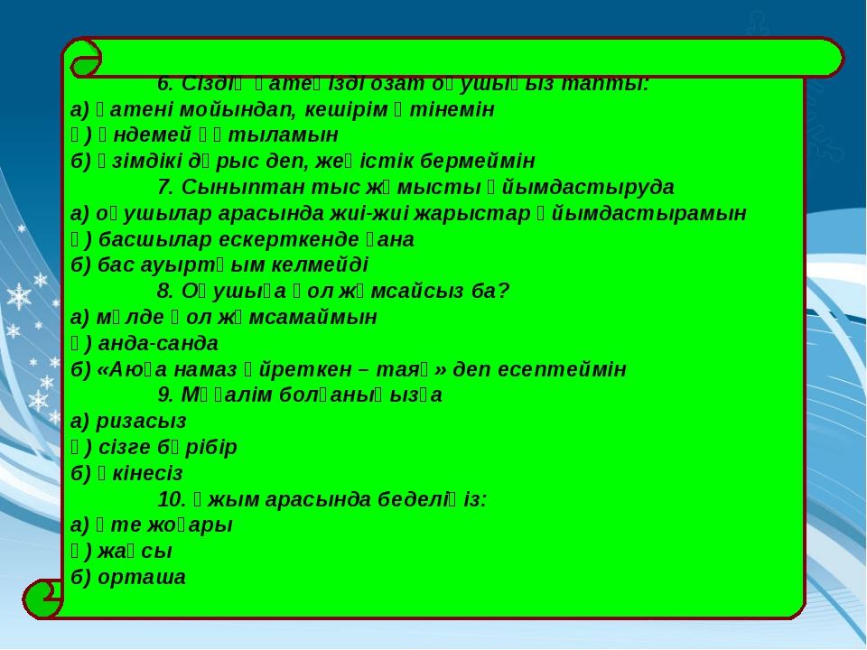6. Сіздіңқатеңіздіозатоқушыңызтапты: а) қатенімойындап, кешірімөтінемі...