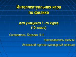 Составитель: Боровик Н.Н. преподаватель физики Алчевский торгово-кулинарный