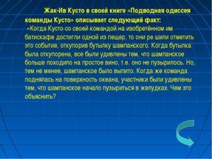 Жак-Ив Кусто в своей книге «Подводная одиссея команды Кусто» описывает