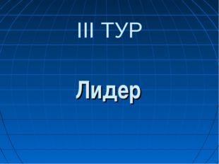 III ТУР Лидер