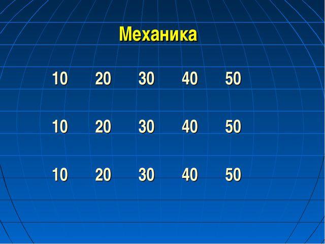 Механика 1020304050 1020304050 1020304050