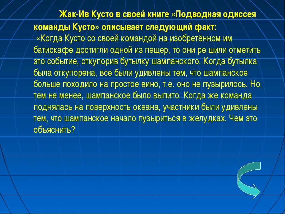 Жак-Ив Кусто в своей книге «Подводная одиссея команды Кусто» описывает...