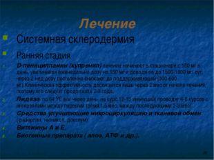 * Лечение Системная склеродермия Ранняя стадия D-пеницилламин (купренил) лече