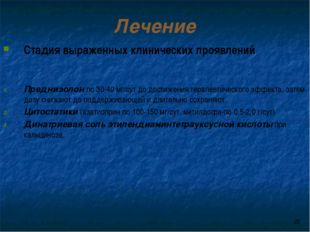 * Лечение Стадия выраженных клинических проявлений Преднизолон по 30-40 мг/су