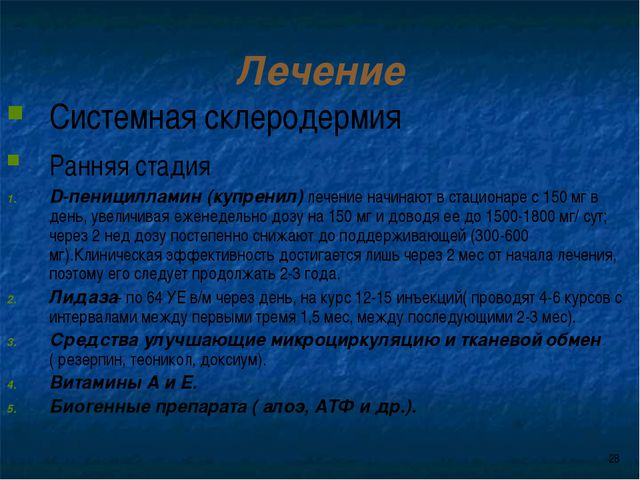 * Лечение Системная склеродермия Ранняя стадия D-пеницилламин (купренил) лече...