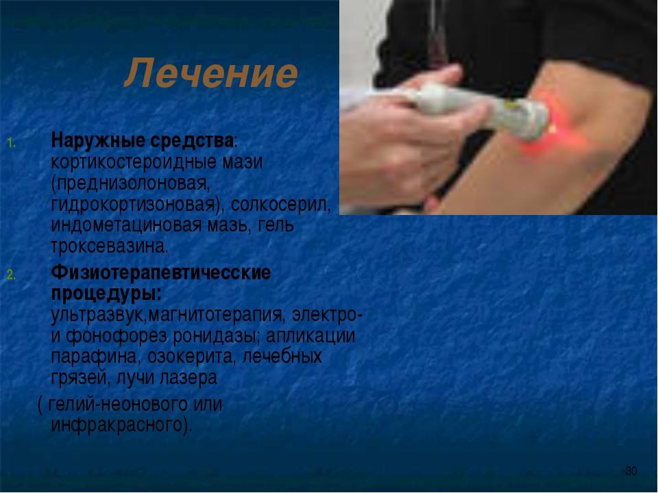 * Лечение Наружные средства: кортикостероидные мази (преднизолоновая, гидроко...