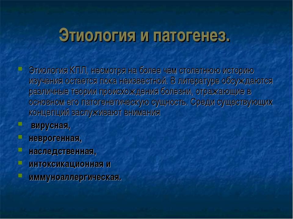 Этиология и патогенез. Этиология КПЛ, несмотря на более чем столетнюю историю...