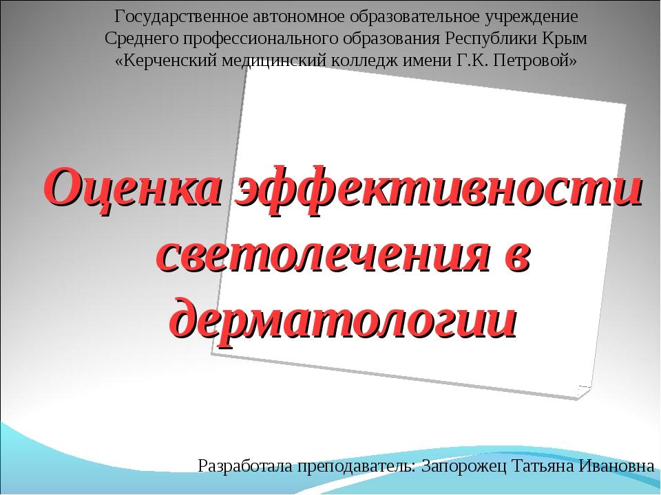 Оценка эффективности светолечения в дерматологии Разработала преподаватель: З...