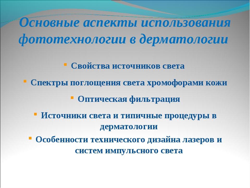 Основные аспекты использования фототехнологии в дерматологии Свойства источни...