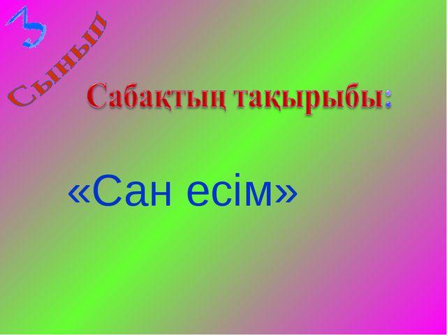 «Сан есім»
