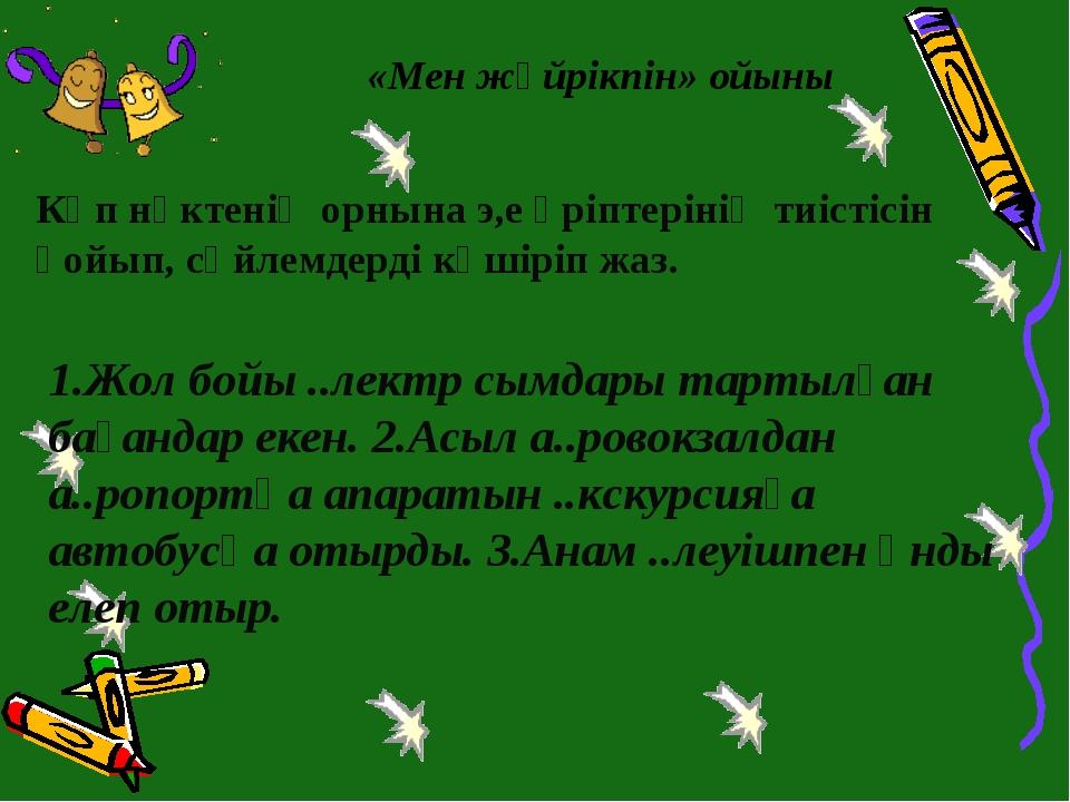 «Мен жүйрікпін» ойыны Көп нүктенің орнына э,е әріптерінің тиістісін қойып, сө...