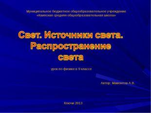 Муниципальное бюджетное общеобразовательное учреждение «Каипская средняя обще