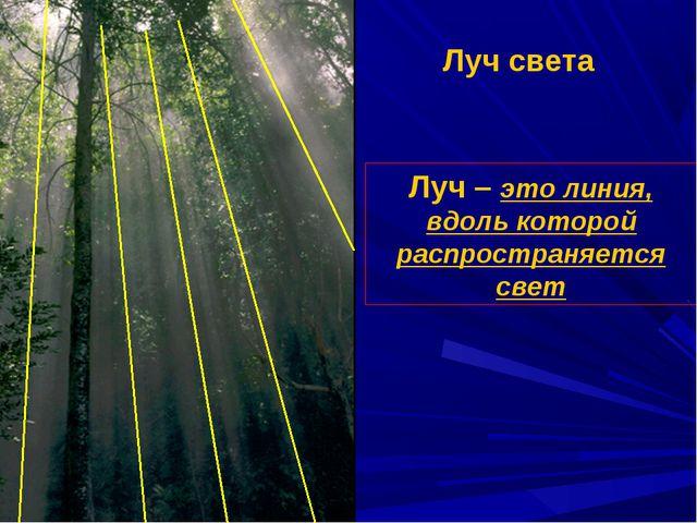 Луч света Луч – это линия, вдоль которой распространяется свет