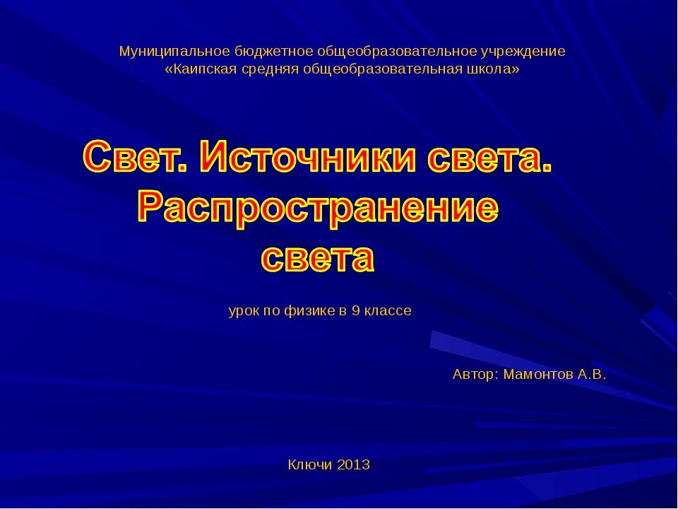 Муниципальное бюджетное общеобразовательное учреждение «Каипская средняя обще...