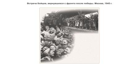 C:\Users\R2D2\Desktop\Встреча бойцов, вернувшихся с фронта после победы. Москва, 1945 г. (Фотография).jpg
