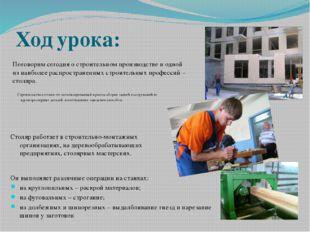 Ход урока: Поговорим сегодня о строительном производстве и одной из наиболее