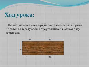 Ход урока: Паркет укладывается в ряды так, что параллелограмм и трапеция чер