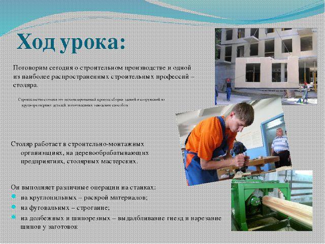 Ход урока: Поговорим сегодня о строительном производстве и одной из наиболее...