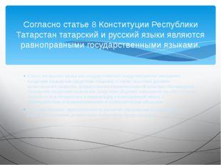 Статус татарского языка как государственного предусматривает овладение татар