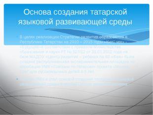 В целях реализации Стратегии развития образования в Республике Татарстан на 2