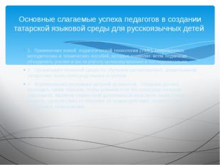 1.Применение новой педагогической технологии (УМК), современных методических