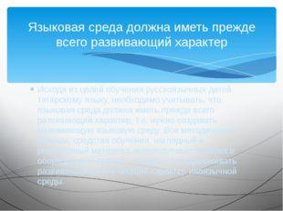 Исходя из целей обучения русскоязычных детей татарскому языку, необходимо учи
