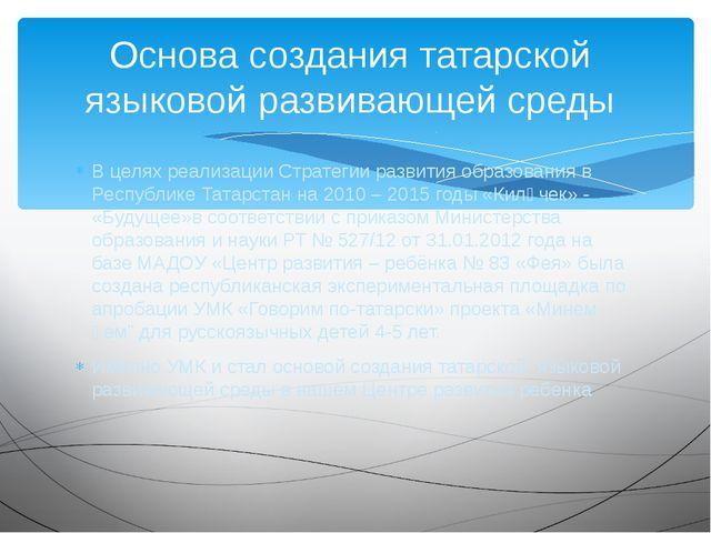 В целях реализации Стратегии развития образования в Республике Татарстан на 2...