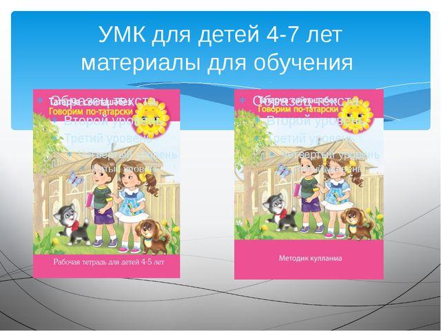 УМК для детей 4-7 лет материалы для обучения