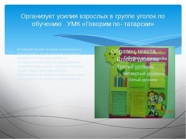 Организует усилия взрослых в группе уголок по обучению УМК «Говорим по- татар...