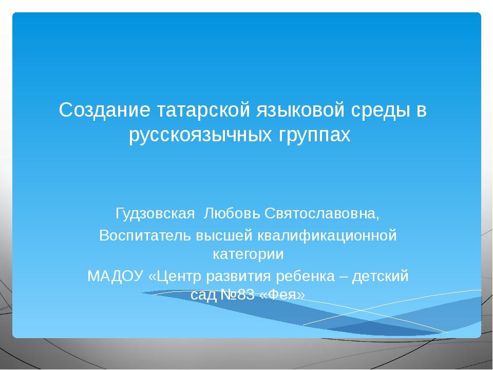 Создание татарской языковой среды в русскоязычных группах Гудзовская Любовь С...