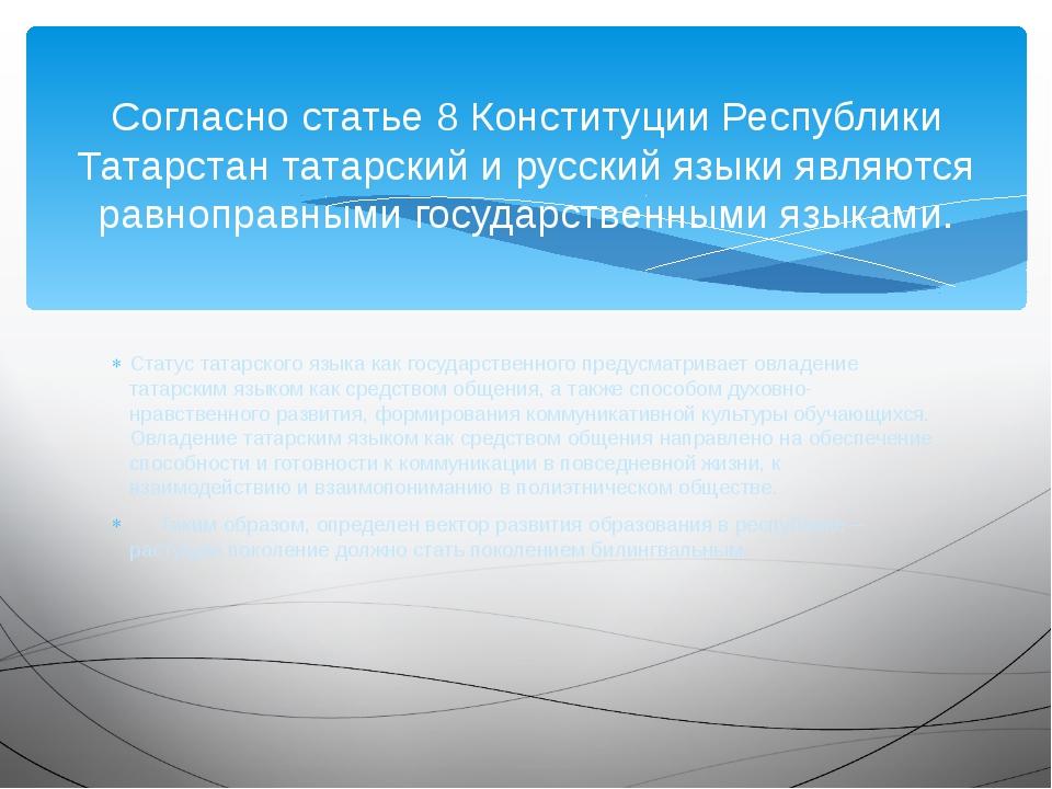 Статус татарского языка как государственного предусматривает овладение татар...