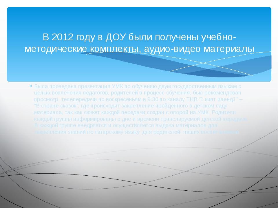 Была проведена презентация УМК по обучению двум государственным языкам с цель...