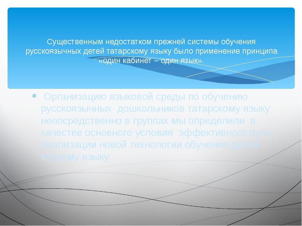 Организацию языковой среды по обучению русскоязычных дошкольников татарскому...