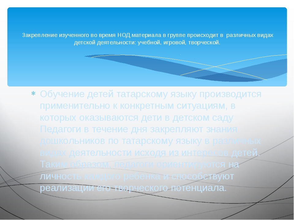 Обучение детей татарскому языку производится применительно к конкретным ситуа...