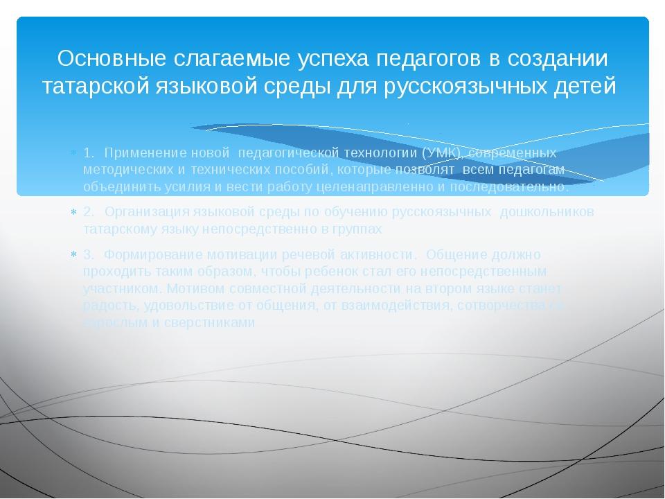 1.Применение новой педагогической технологии (УМК), современных методических...