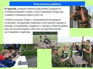 В-третьих, важным звеном подготовки граждан по основам военной службы стали 5