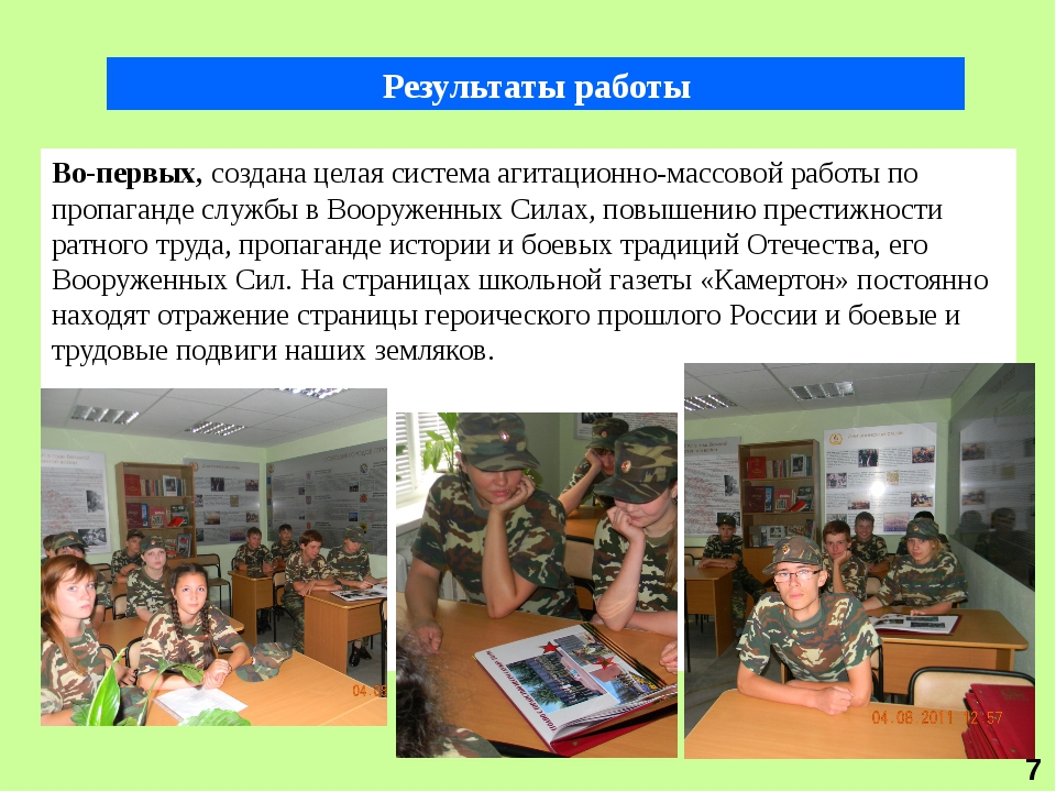 Во-первых, создана целая система агитационно-массовой работы по пропаганде сл...