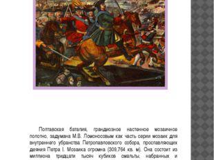 Полтавская баталия, грандиозное настенное мозаичное полотно, задумана М.В. Л