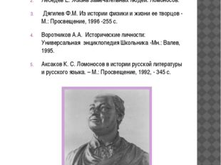 Использованная литература Соловьев В.М. Золотая книга русской культуры. – М.: