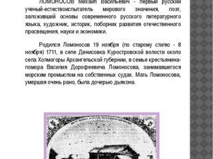 Биография выдающегося ученого Михаила Ломоносова известна каждому школьнику.