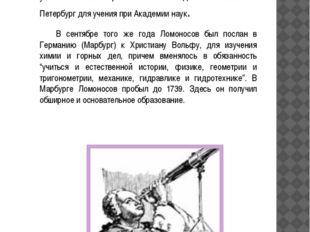 Побуждаемый жаждой знания, Ломоносов в 1731 ушел с обозом в Москву, где был п