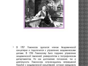 После странствий Ломоносов прибыл согласно приказанию Академии, в 1741. В 174