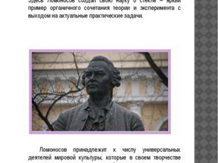 Построенная под руководством Ломоносова Усть-Рудицкая стекольная фабрика была