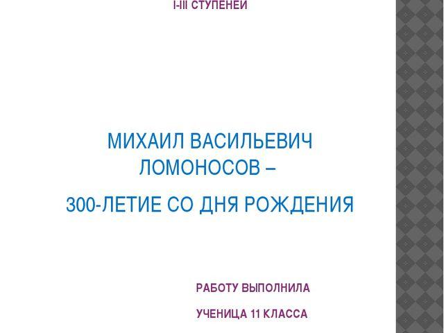 МИНИСТЕРСТВО ОБРАЗОВАНИЯ И НАУКИ АР КРЫМ ЧЕРНОМОРСКОГО РАЙОННОГО СОВЕТА КИРОВ...
