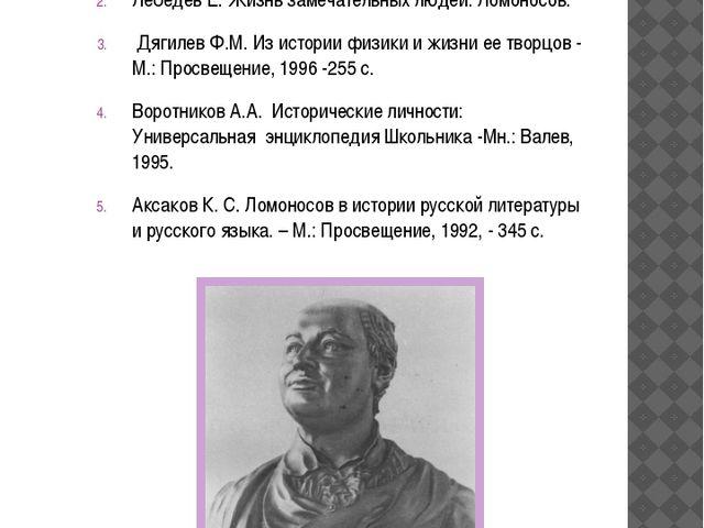 Использованная литература Соловьев В.М. Золотая книга русской культуры. – М.:...