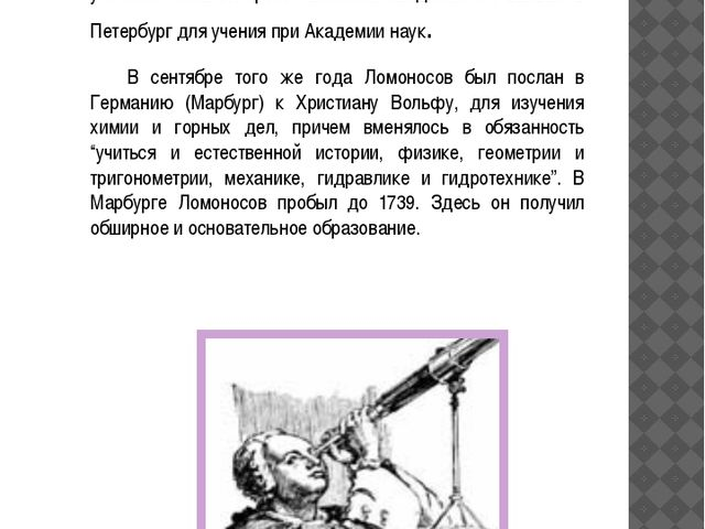Побуждаемый жаждой знания, Ломоносов в 1731 ушел с обозом в Москву, где был п...