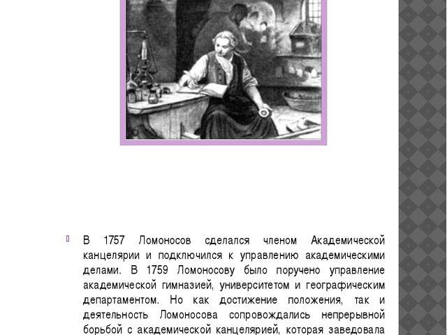 После странствий Ломоносов прибыл согласно приказанию Академии, в 1741. В 174...