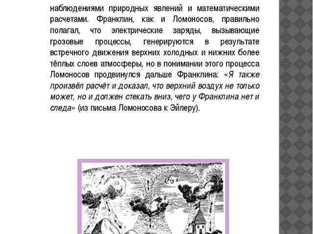В истории мировой науки пионером исследований атмосферного электричества част...